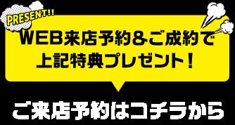 WEB来店予約&ご成約でu8豪華特典プレゼント!