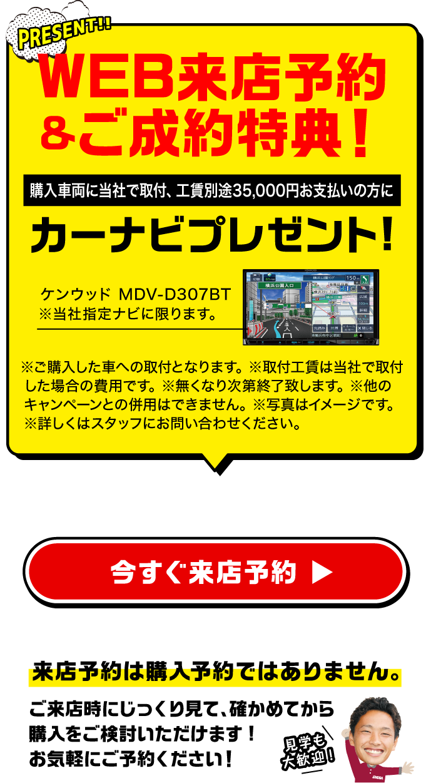 WEB来店予約&ご成約特典!