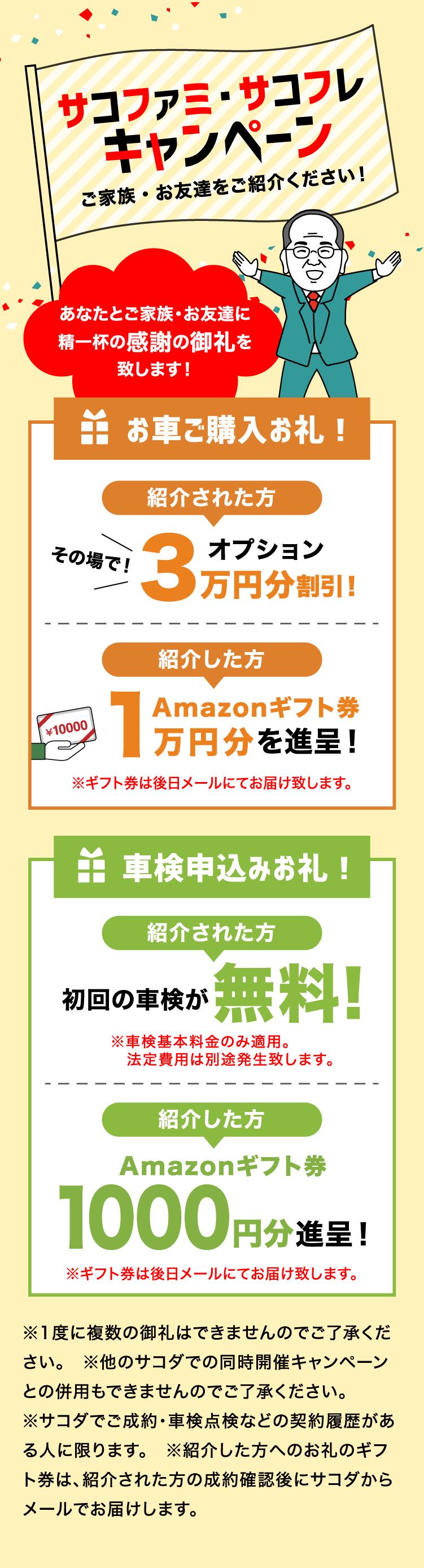 サコファミ・サコフレ キャンペーン ご家族・お友達をご紹介ください!