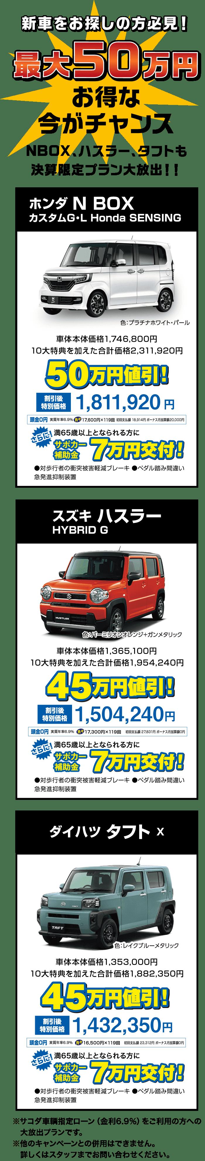 新車をお探しの方必見!最大50万円お得な今がチャンス!NBOX、ハスラー、タフトも決算限定プラン大放出!