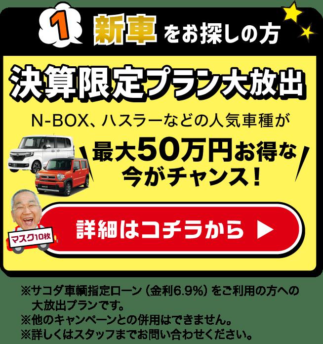 新車をお探しの方!決算限定プラン大放出!最大50万円お得な今がチャンス!