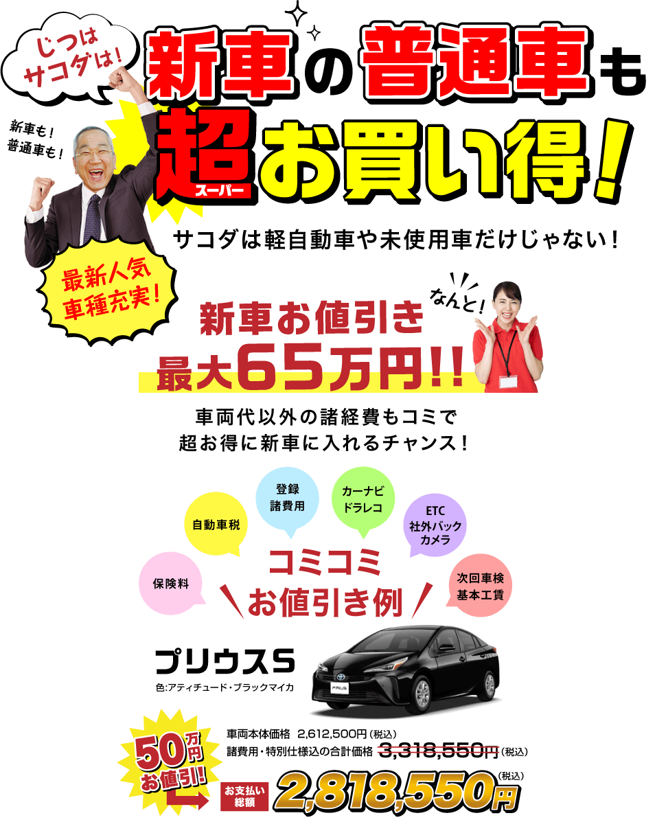 実はサコダは新車の普通車も超お買い得! 新車お値引き最大65万円