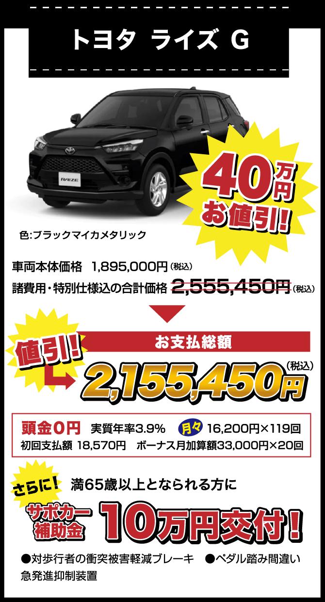 トヨタ ライズ G